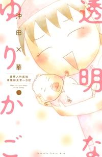 透明なゆりかご~産婦人科医院看護師見習い日記~(1)