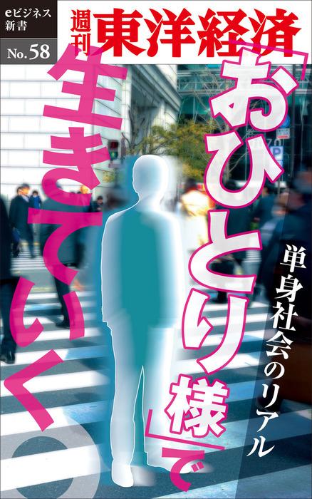 「おひとり様」で生きていく―週刊東洋経済eビジネス新書No.58-電子書籍-拡大画像