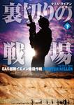 裏切りの戦場 SAS部隊イエメン暗殺作戦 下-電子書籍