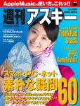 週刊アスキー No.1036 (2015年7月7日発行)-電子書籍