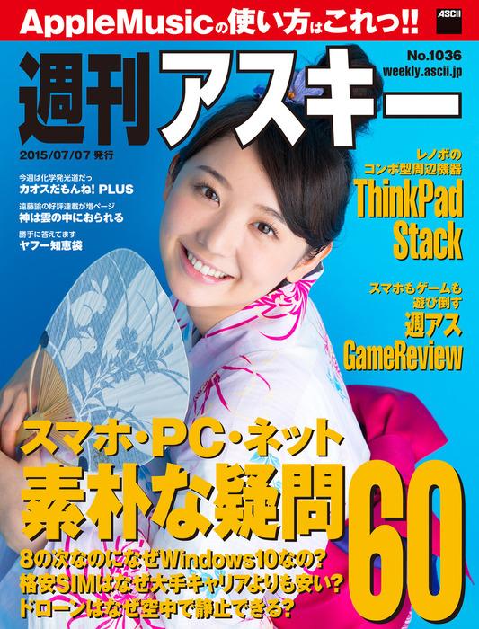 週刊アスキー No.1036 (2015年7月7日発行)拡大写真