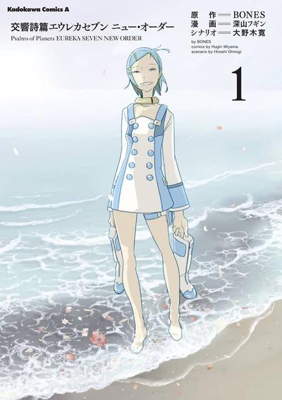 交響詩篇エウレカセブン ニュー・オーダー(1)-電子書籍