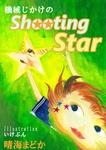 機械じかけのShooting Star-電子書籍