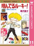 翔んでるルーキー! 11-電子書籍