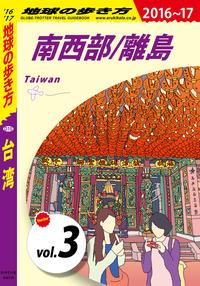 地球の歩き方 D10 台湾 2016-2017 【分冊】 3 南西部/離島-電子書籍