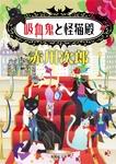 吸血鬼と怪猫殿(吸血鬼はお年ごろシリーズ)-電子書籍