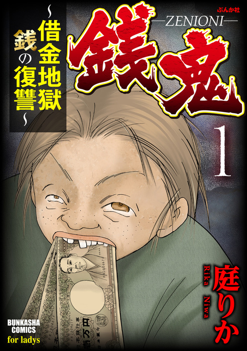 銭鬼~借金地獄 銭の復讐~1拡大写真