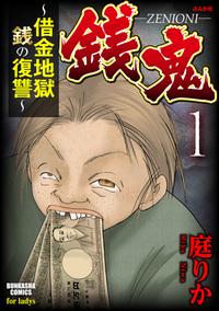 銭鬼~借金地獄 銭の復讐~1