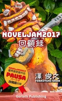 NovelJam2017回顧録(優秀賞受賞作「PAUSA」改稿版収録)