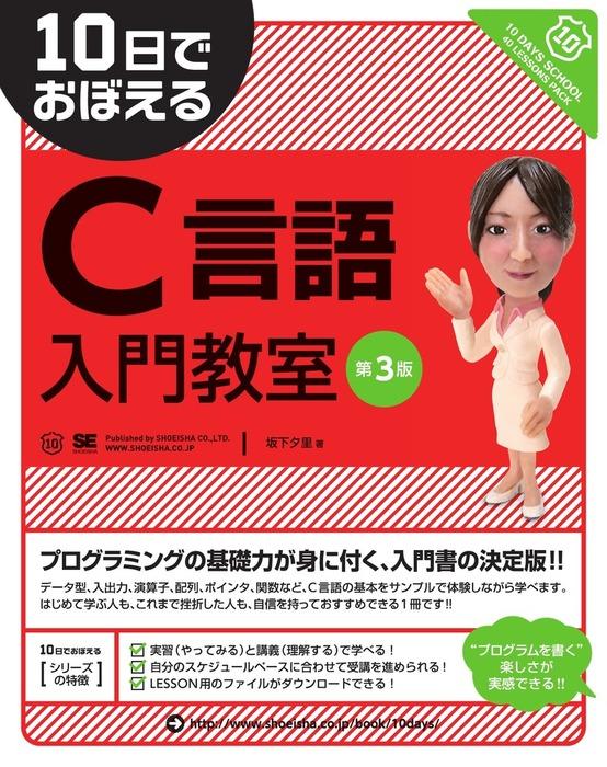 10日でおぼえるC言語入門教室 第3版拡大写真