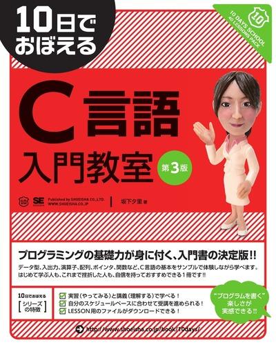 10日でおぼえるC言語入門教室 第3版-電子書籍