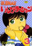IKENAI!いんびテーション 3巻-電子書籍