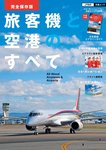 旅客機と空港のすべて 完全保存版-電子書籍