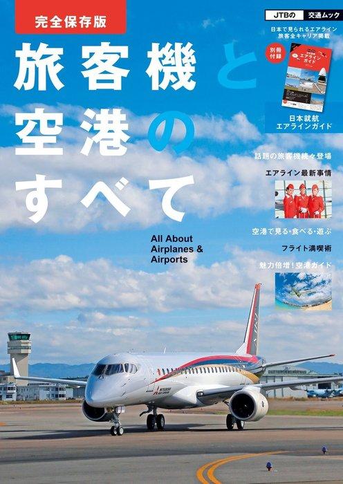 旅客機と空港のすべて 完全保存版拡大写真