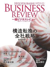 一橋ビジネスレビュー 2016 Wintet(64巻3号)