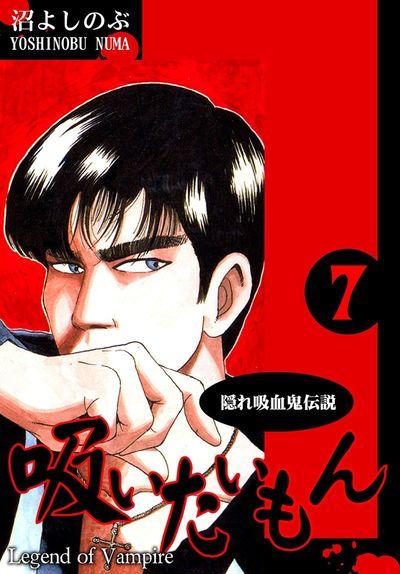 《隠れ吸血鬼伝説》吸いたいもん(7)-電子書籍