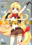 聖剣の刀鍛冶(ブラックスミス) 3-電子書籍