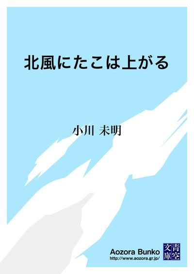 北風にたこは上がる-電子書籍