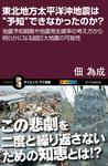 """東北地方太平洋沖地震は""""予知""""できなかったのか?-電子書籍"""