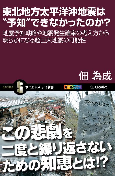 """東北地方太平洋沖地震は""""予知""""できなかったのか?-電子書籍-拡大画像"""