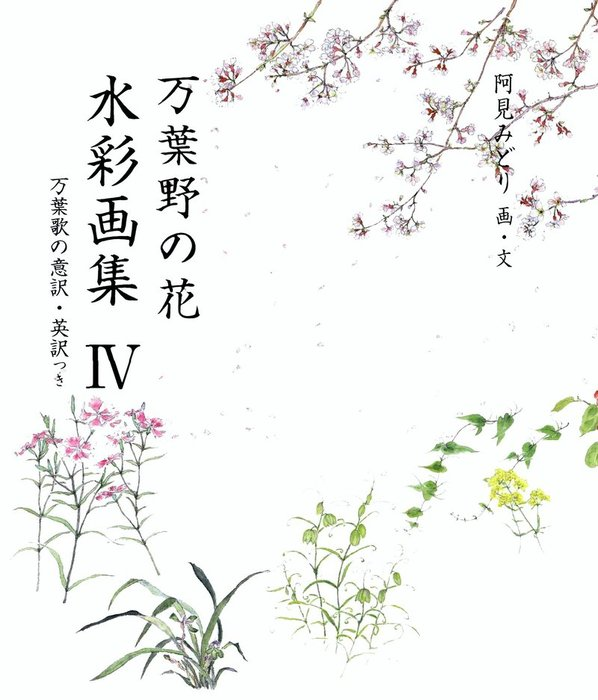 万葉野の花水彩画集(4)拡大写真