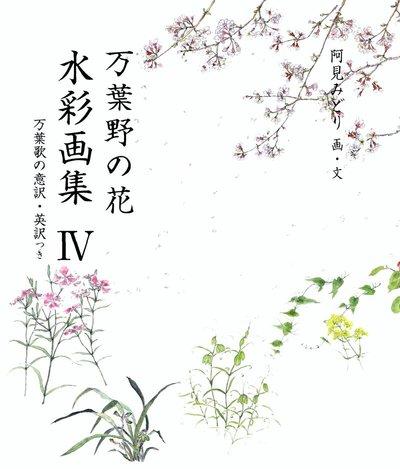 万葉野の花水彩画集(4)-電子書籍