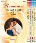 ハーレクイン・ロマンスセット 4-電子書籍