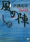 風の陣【風雲篇】-電子書籍