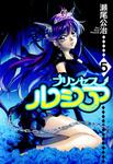 Princess Lucia 5巻-電子書籍