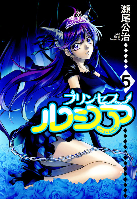 Princess Lucia 5巻-電子書籍-拡大画像