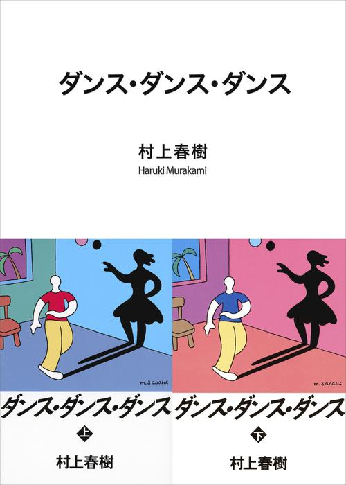 村上 春樹 電子 書籍 無料