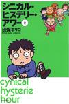 シニカル・ヒステリー・アワー 2巻-電子書籍
