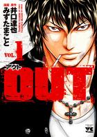 OUT(ヤングチャンピオン・コミックス)