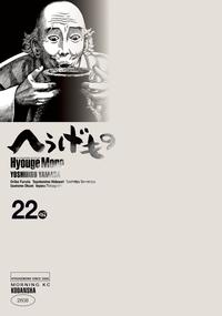 へうげもの(22)-電子書籍