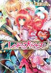 レッド・プリンセス3 紅い魔女と唇の契約-電子書籍