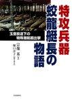 特攻兵器蛟龍艇長の物語 : 玉音放送下の特殊潜航艇出撃-電子書籍