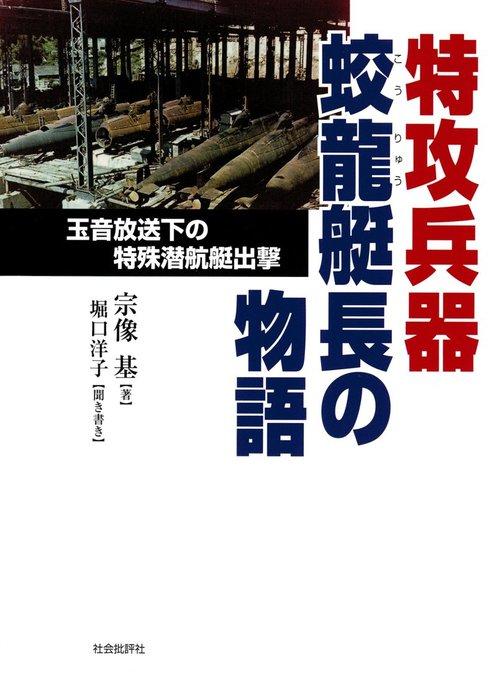 特攻兵器蛟龍艇長の物語 : 玉音放送下の特殊潜航艇出撃拡大写真