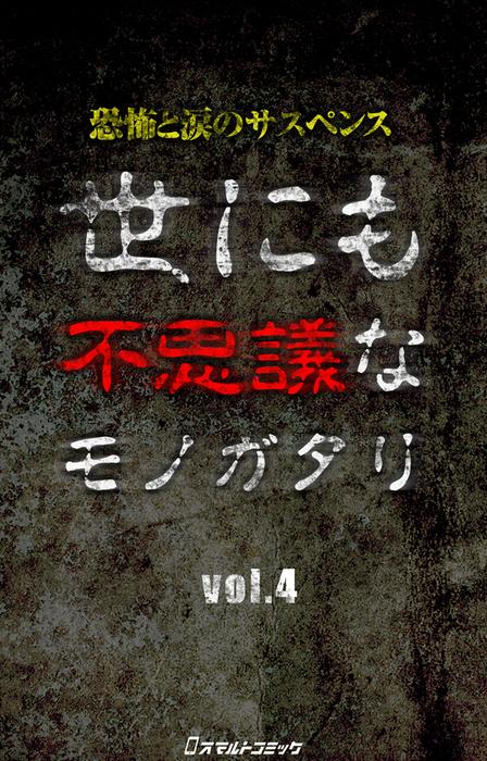 世にも不思議なモノガタリ vol.4拡大写真