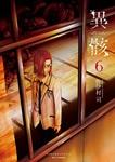 異骸-THE PLAY DEAD/ALIVE-(6)【電子限定特典ペーパー付き】-電子書籍