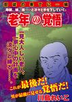 【忍従の果てに…編】老年の覚悟-電子書籍