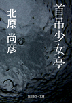 首吊少女亭-電子書籍