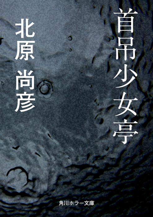 首吊少女亭-電子書籍-拡大画像