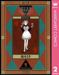 KISSxxxx 2-電子書籍
