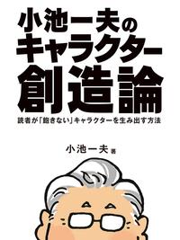 小池一夫のキャラクター創造論-電子書籍