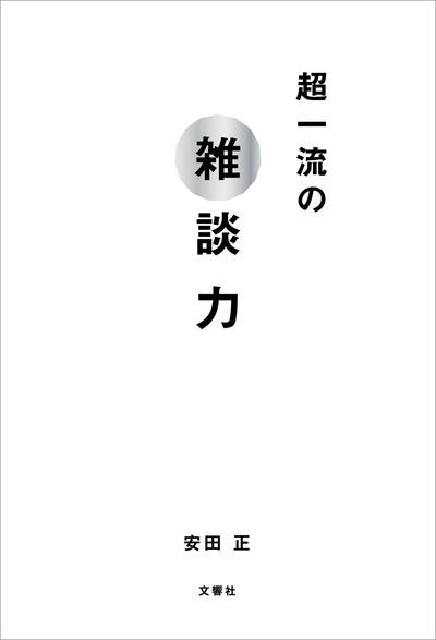 超一流の雑談力-電子書籍