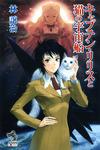 キャプテン・リリスと猫の宇宙船-電子書籍