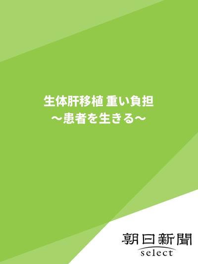 生体肝移植 重い負担 ~患者を生きる~-電子書籍