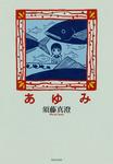 あゆみ-電子書籍