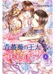 青薔薇の王太子と真実のキス(上)-電子書籍