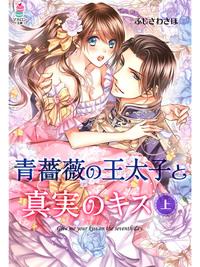 青薔薇の王太子と真実のキス(上)